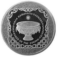 Тайказан - серия Сокровища степи
