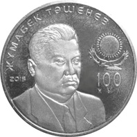 100 лет Ж.Ташеневу - Люди