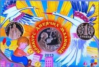 """Набор Украины """"Конкурс детских рисунков"""" 2013 год"""