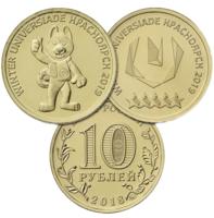 Универсиада 2019 в Красноярске - Талисман и Логотип (10 рублей)