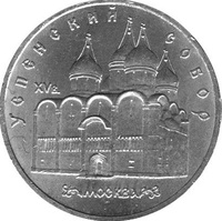 Юбилейная монета СССР 1990 год 5 рублей - Успенский собор. Москва
