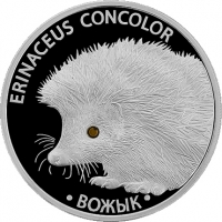 Ежик с кристаллом Swarovski - Беларусь, 20 рублей, 2011 год