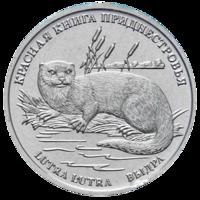 Выдра - Приднестровье, 1 рубль, 2018 год