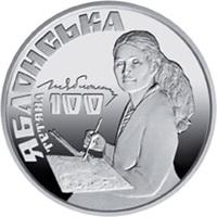 100-летие народной художницы Яблонской - Украина, 2 гривны, 2017 год