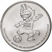 ЧМ по футболу в России 2018 - Волк-забивака, 25 рублей