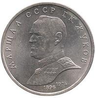 Юбилейная монета СССР 1990 год 1 рубль - Маршал СССР Г.К. Жуков