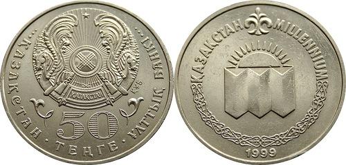Юбилейные монеты казахстана стоимость в какой стране деньги кроны