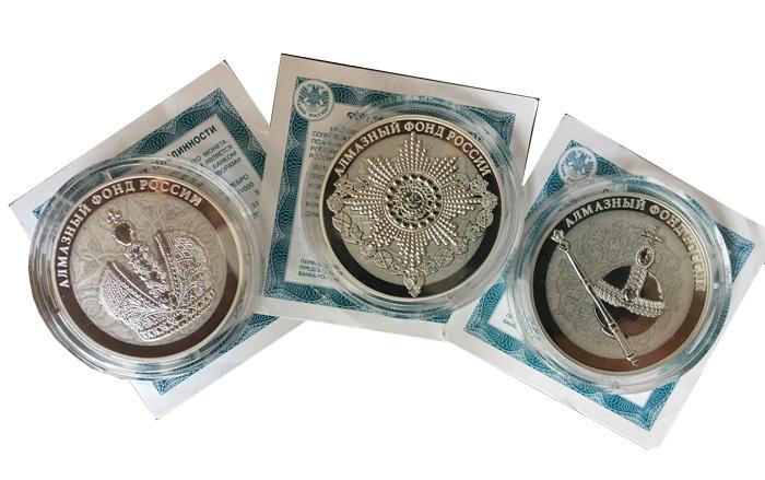 Монеты алмазный фонд россии купить как выровнять бумагу