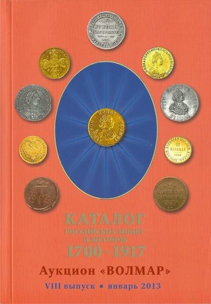 Каталог российских монет и жетонов 1700 1917 облигации 1992 года куплю